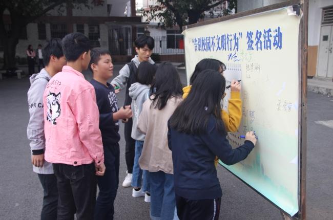 加强典礼教育,告别校园不文明行为_广东外语外贸大学图片